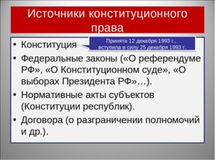 Источники конституционного права Конституция Федеральные законы («О референду