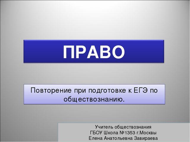 Повторение при подготовке к ЕГЭ по обществознанию. Учитель обществознания ГБО...