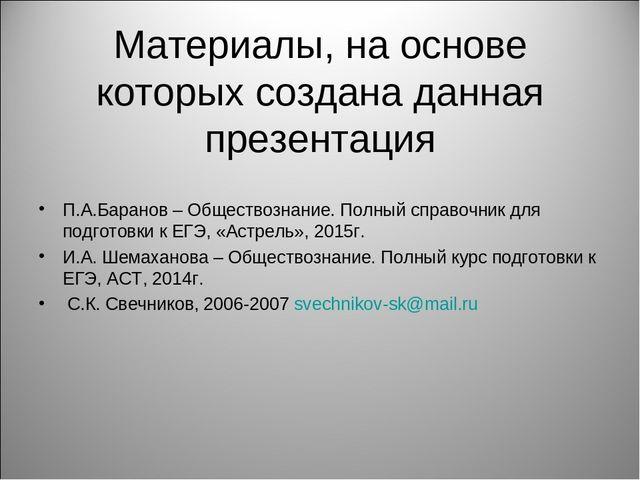 Материалы, на основе которых создана данная презентация П.А.Баранов – Обществ...