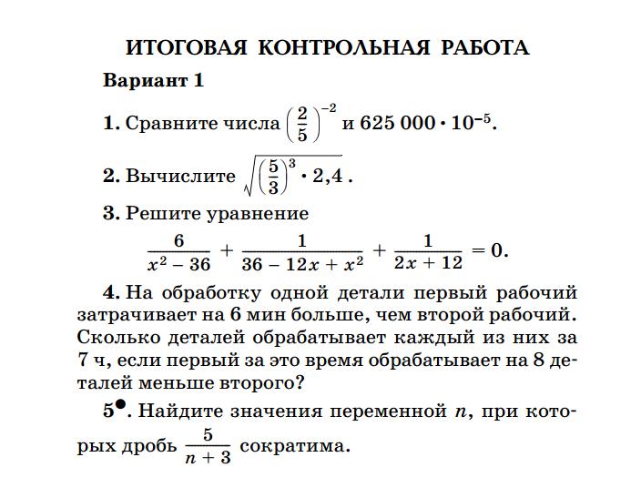 Итоговая контрольная работа по алгебре класс  Итоговая контрольная работа по алгебре 8 класс библиотека материалов hello html m22eafd9f png