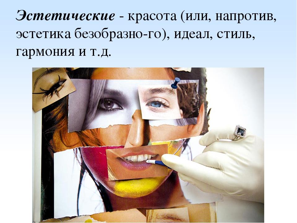 Эстетику или красоту