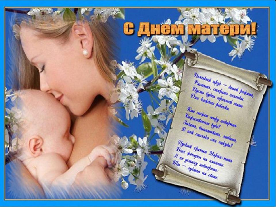 День рождения, стихи для мамы на открытках фото