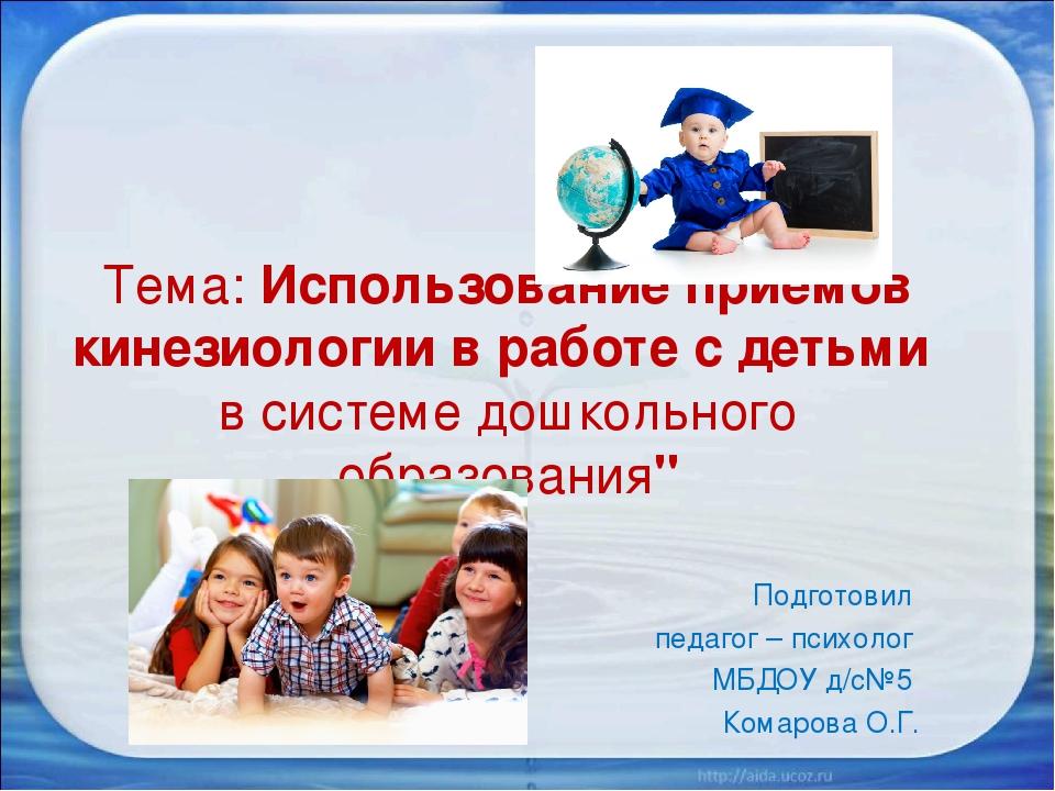 Тема: Использование приемов кинезиологии в работе с детьми в системе дошколь...