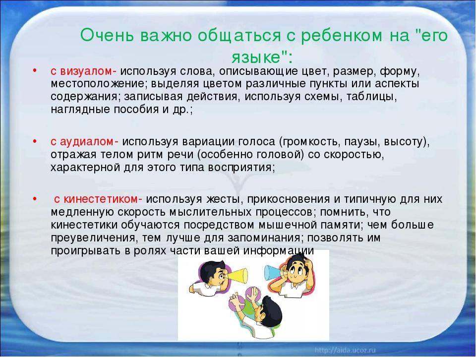 """Очень важно общаться с ребенком на """"его языке"""": с визуалом- используя слова,..."""