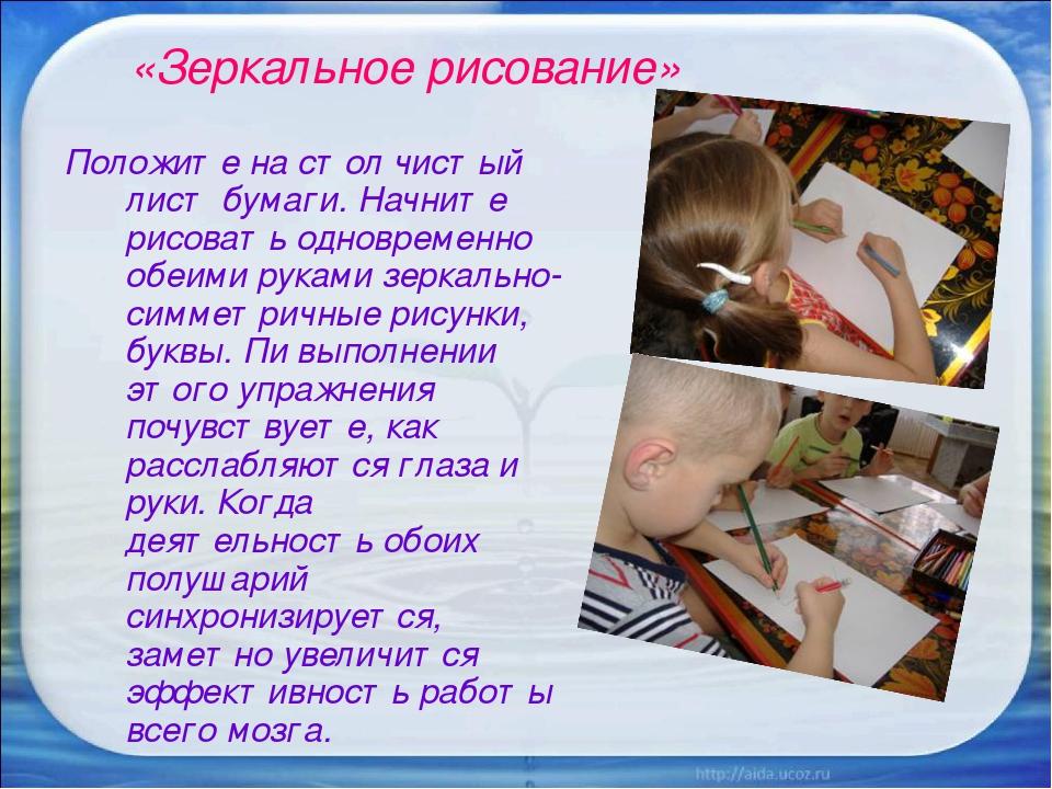 «Зеркальное рисование» Положите на стол чистый лист бумаги. Начните рисовать...