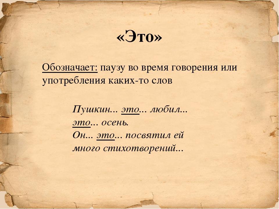 «Это» Обозначает: паузу во время говорения или употребления каких-то слов Пу...