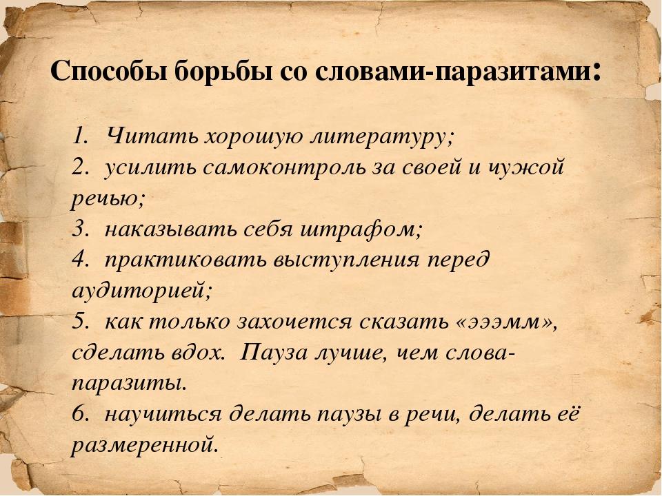 Способы борьбы со словами-паразитами: 1.Читать хорошую литературу; 2.усили...