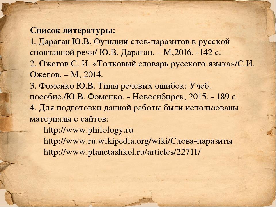 Список литературы: 1. Дараган Ю.В. Функции слов-паразитов в русской спонтанн...