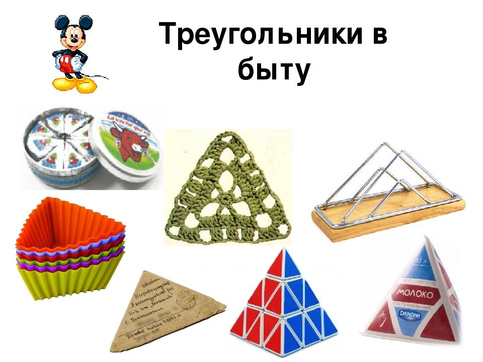 аквариуме примеры треугольника картинки самое время, когда