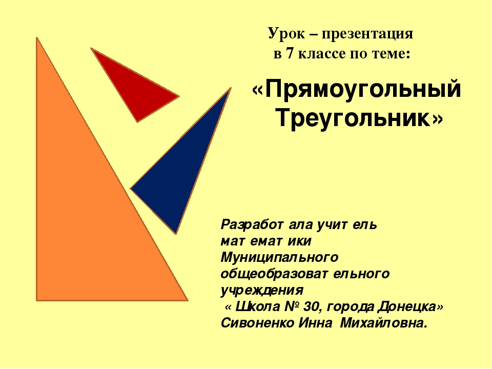 «Прямоугольный Треугольник» Урок – презентация в 7 классе по теме: Разработал...