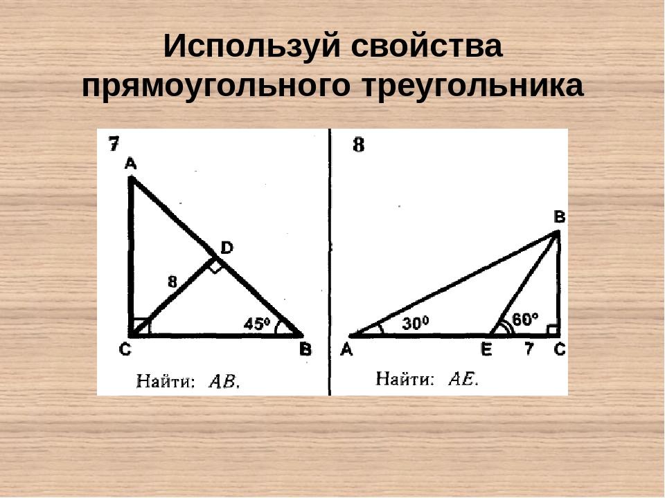 Используй свойства прямоугольного треугольника