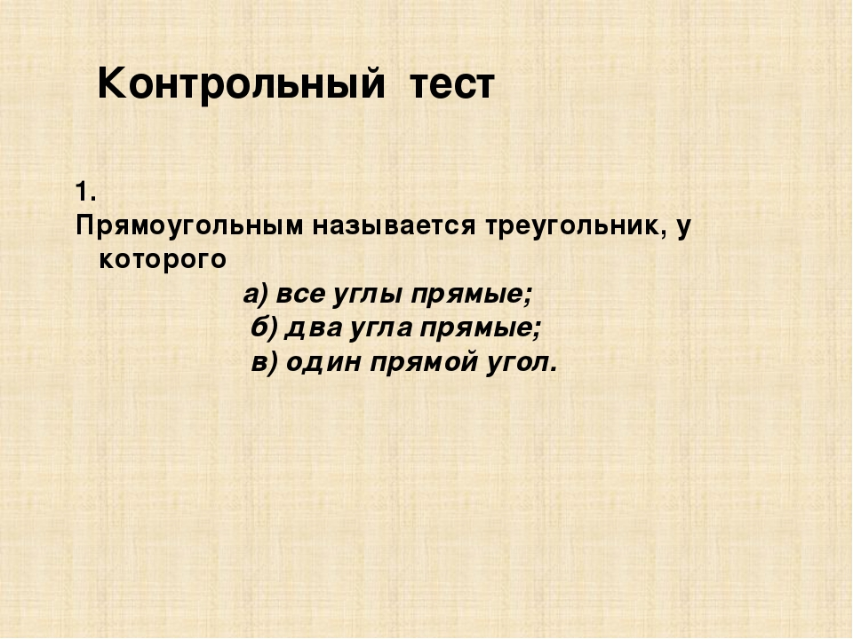 Контрольный тест 1. Прямоугольным называется треугольник, у которого а) все у...