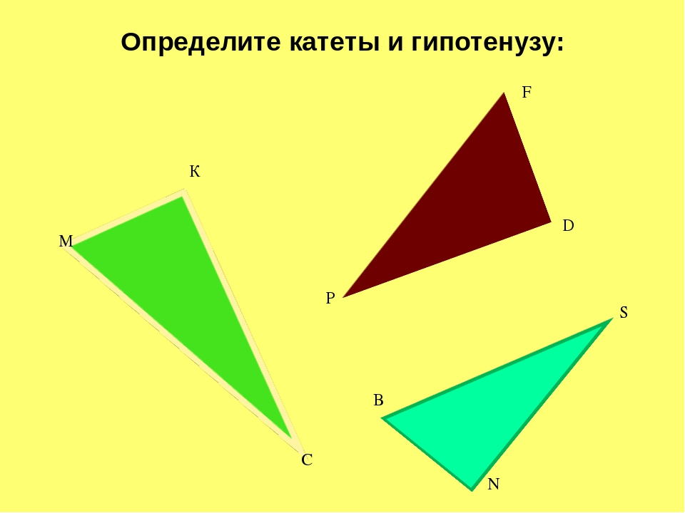 Определите катеты и гипотенузу: М К С Р F D B S N