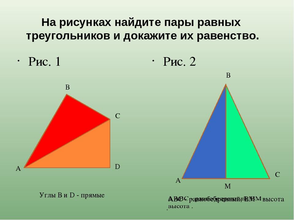 На рисунках найдите пары равных треугольников и докажите их равенство. В С А...