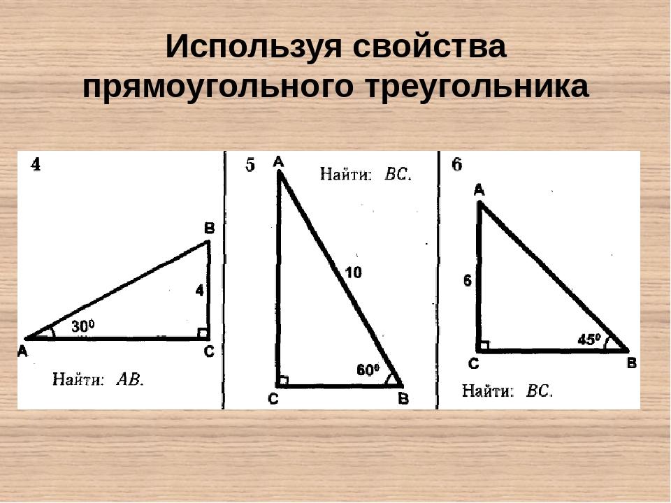 Используя свойства прямоугольного треугольника