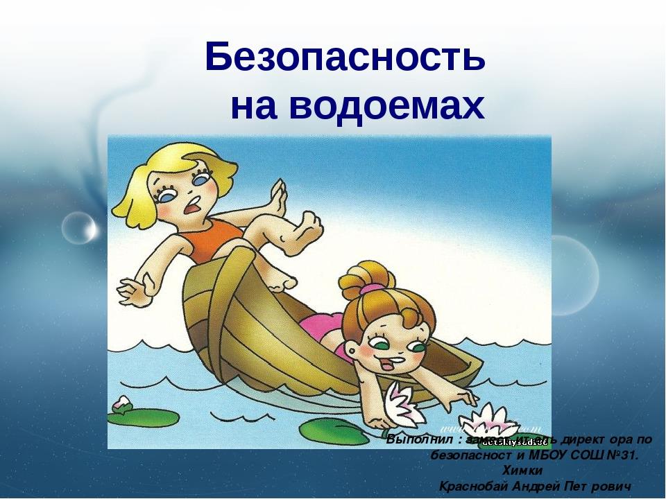 Правила поведения на воде картинки для школьников
