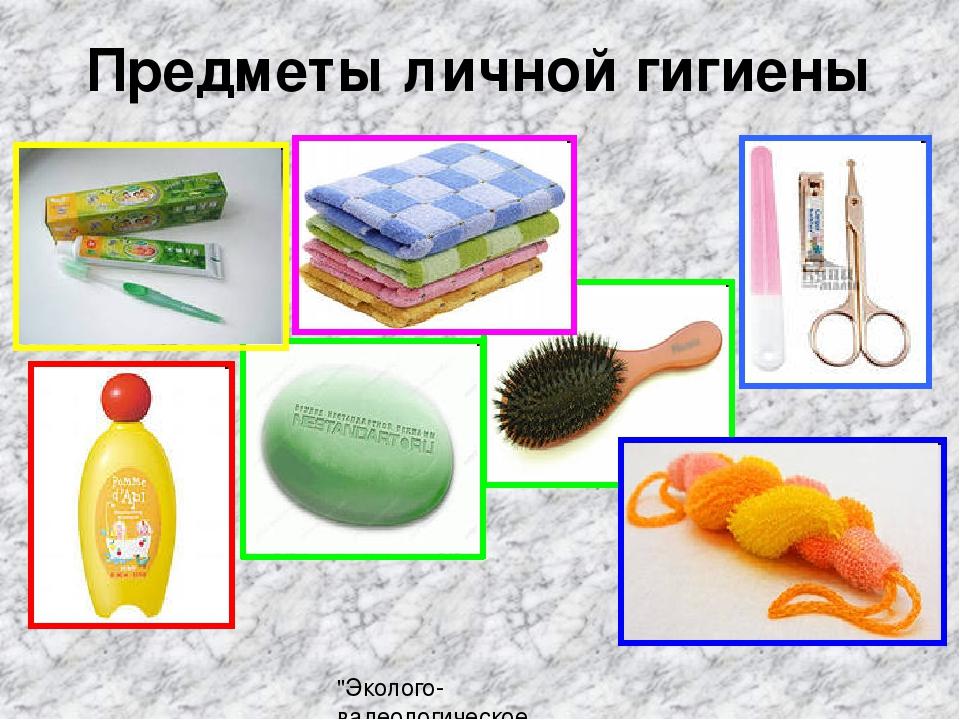 опасений добавляйте картинки предметы личной гигиены уверяют сторонники