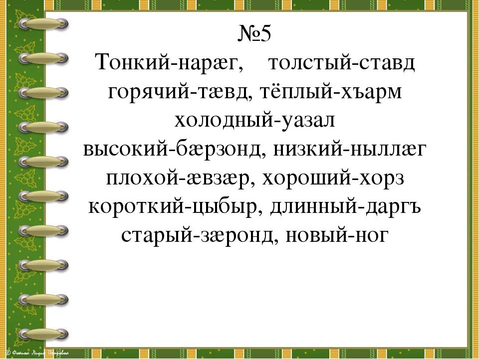 №5 Тонкий-нарæг, толстый-ставд горячий-тæвд, тёплый-хъарм холодный-уазал высо...