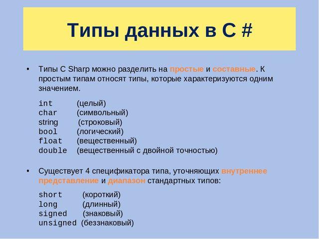 Изучение языка с# си шарп бесплатное обучение электротехнике