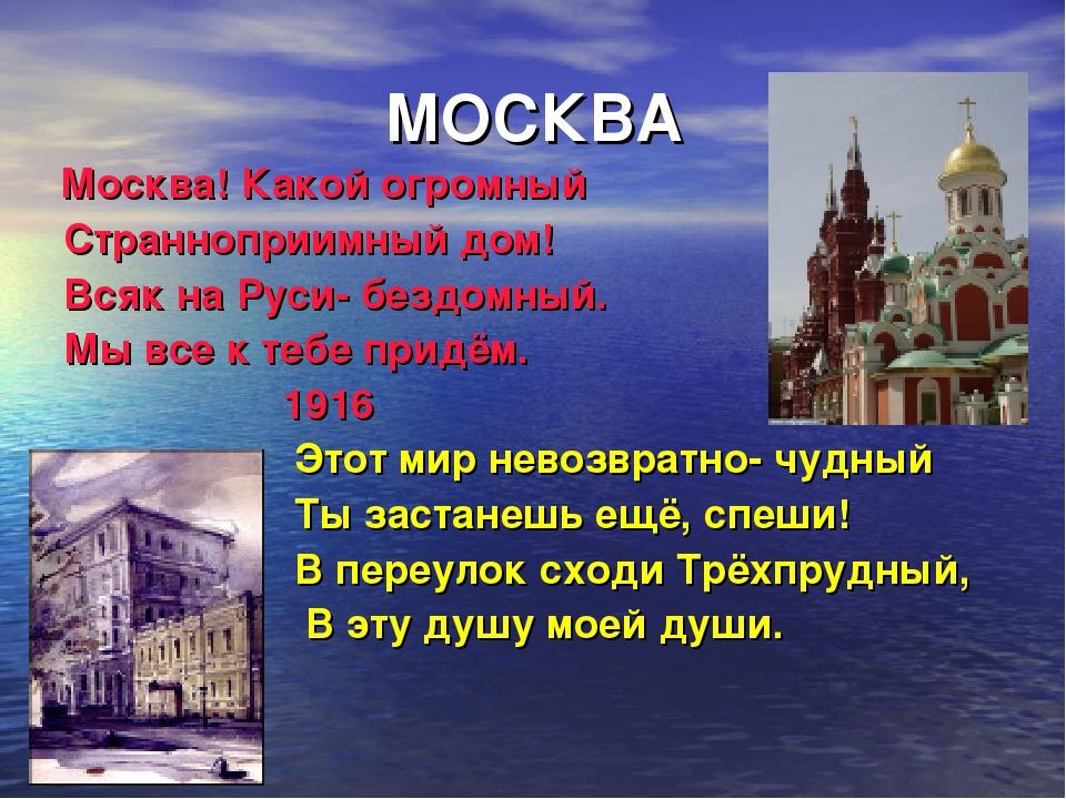 Москва картинки стихи
