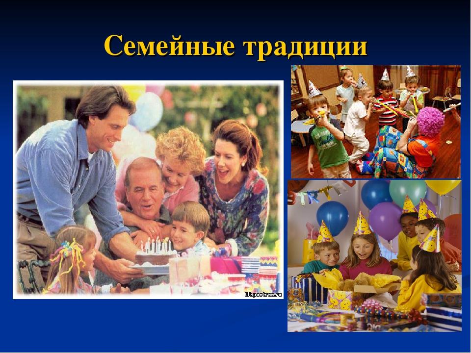 Картинки на тему семейные традиции, днем рождение для
