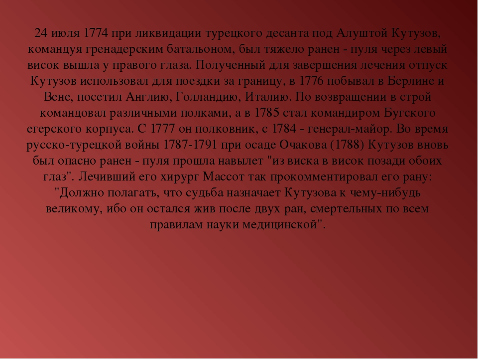 24 июля 1774 при ликвидации турецкого десанта под Алуштой Кутузов, командуя г...