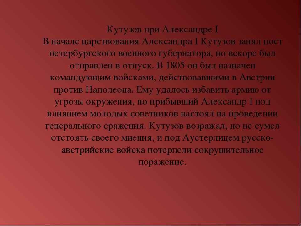 Кутузов при Александре I В начале царствования Александра I Кутузов занял по...
