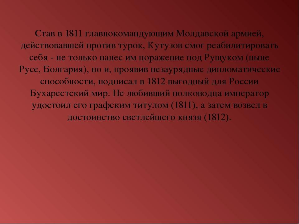Став в 1811 главнокомандующим Молдавской армией, действовавшей против турок,...