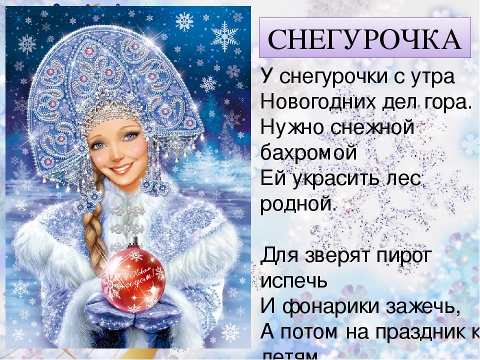 Поздравление с новым годом детям от снегурочки в стихах