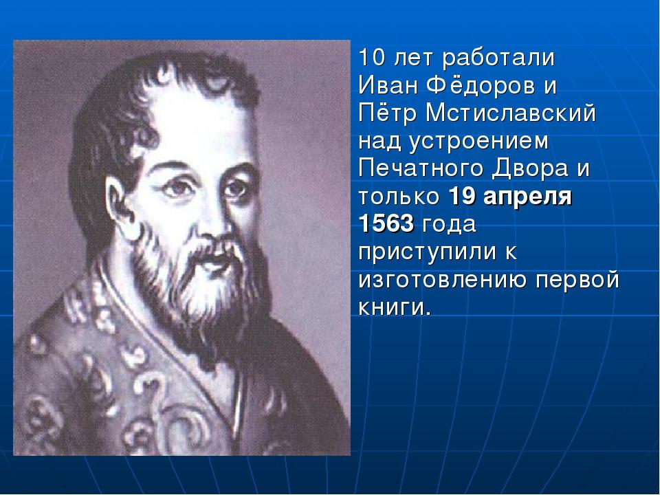10 лет работали Иван Фёдоров и Пётр Мстиславский над устроением Печатного Дво...