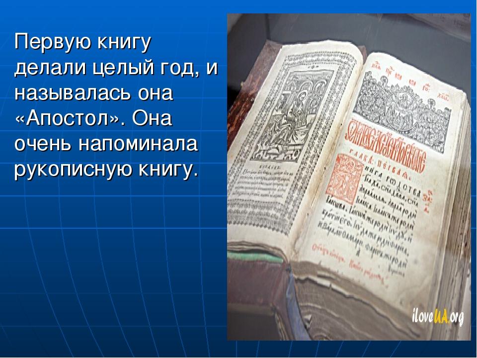 Первую книгу делали целый год, и называлась она «Апостол». Она очень напомина...
