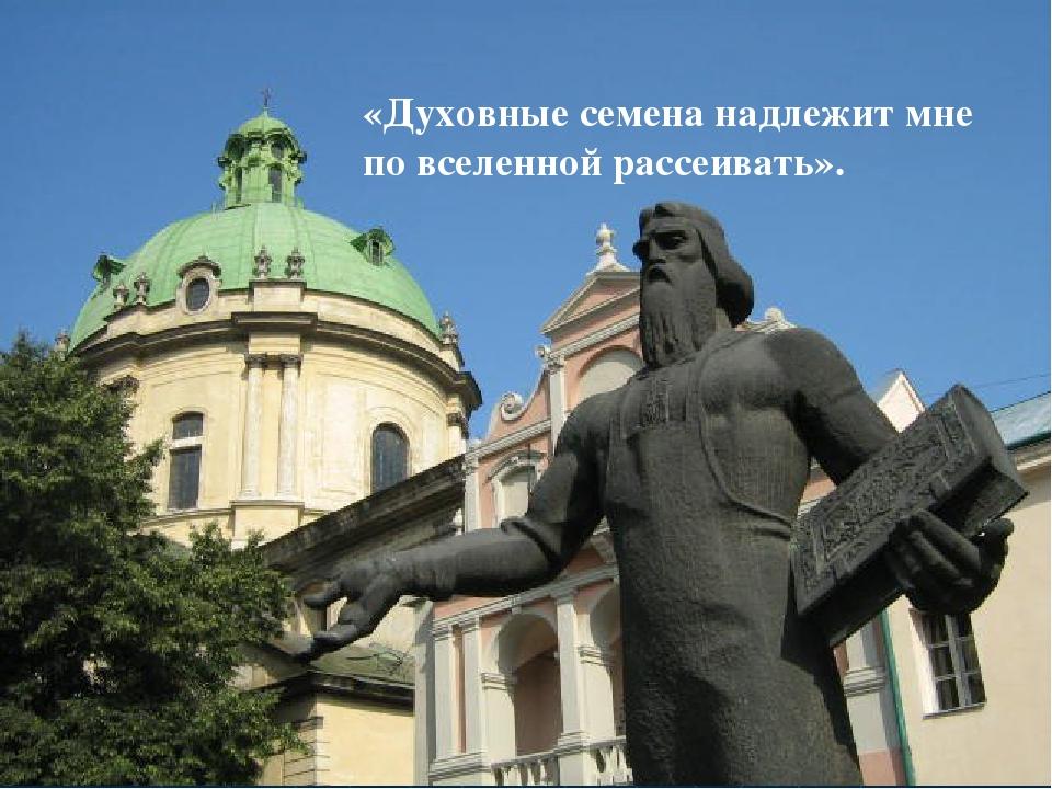 Первая русская книга «Апостол» «Духовные семена надлежит мне по вселенной рас...