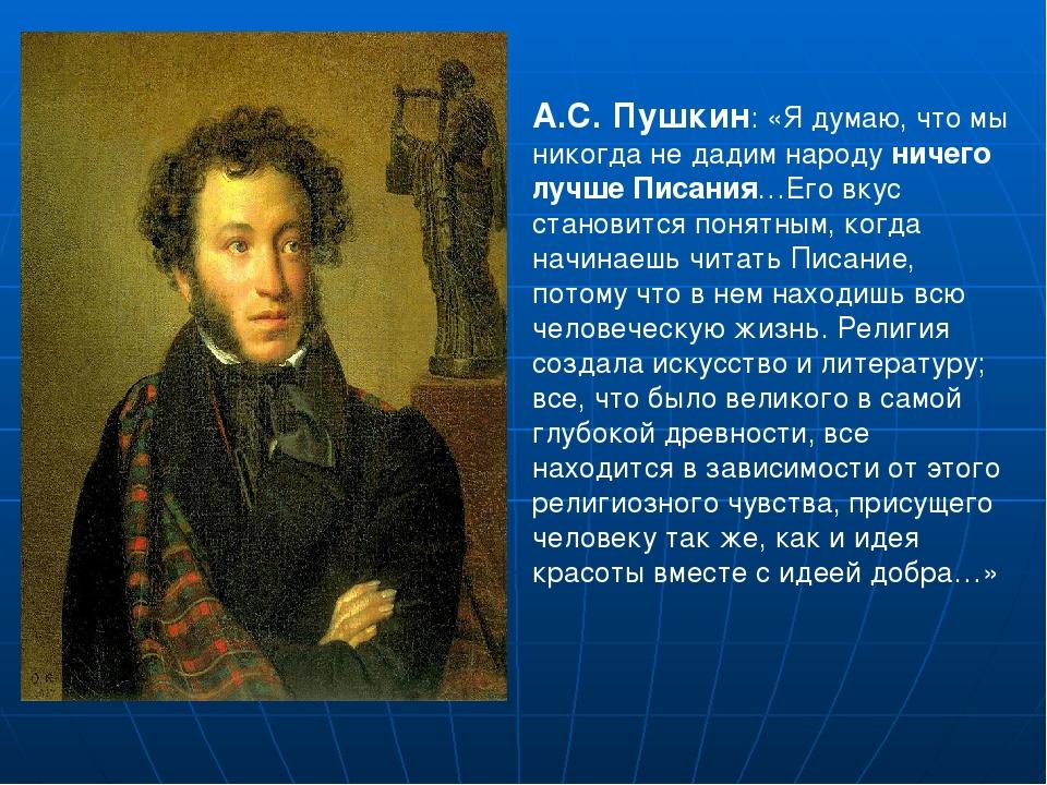 А.С. Пушкин: «Я думаю, что мы никогда не дадим народу ничего лучше Писания…Ег...