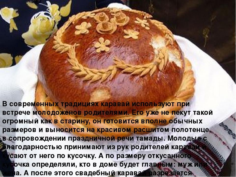 Поздравление с хлебом и солью при встрече молодых