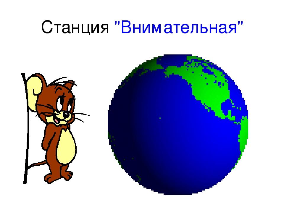 """Станция """"Внимательная"""""""