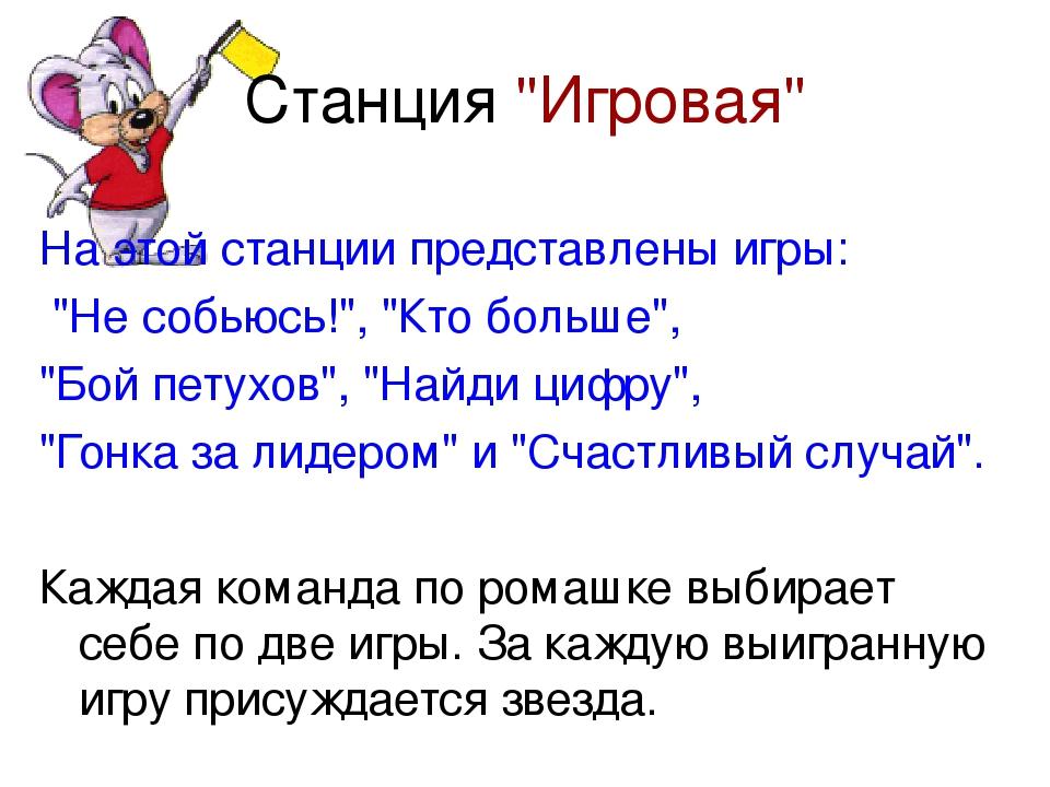 """Станция """"Игровая"""" На этой станции представлены игры: """"Не собьюсь!"""", """"Кто боль..."""