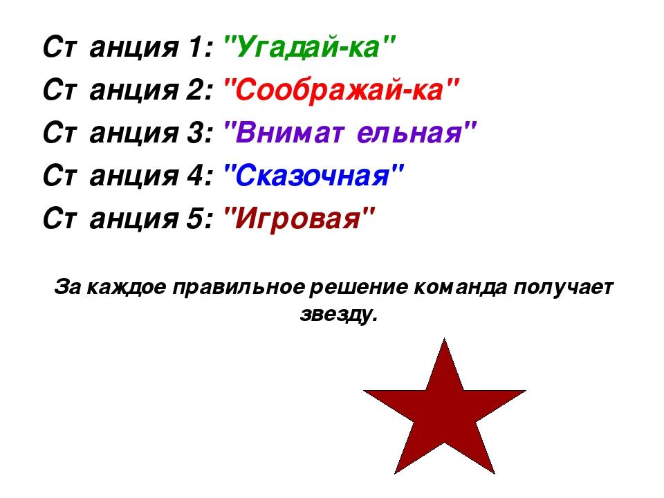 """За каждое правильное решение команда получает звезду. Станция 1: """"Угадай-ка""""..."""