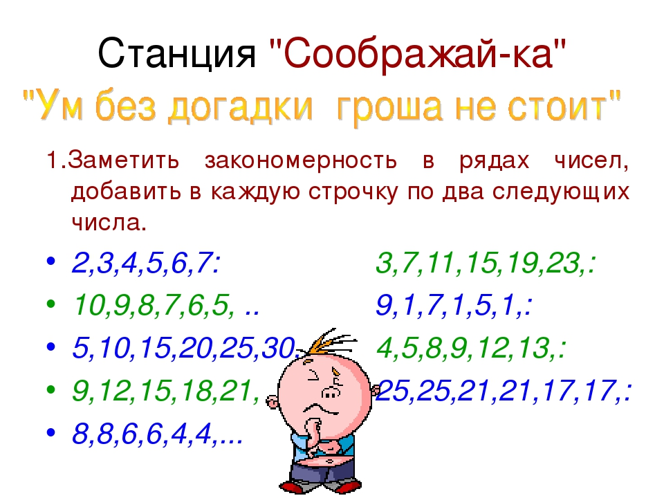 """Станция """"Соображай-ка"""" 1.Заметить закономерность в рядах чисел, добавить в ка..."""