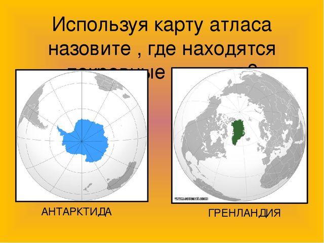 Где находятся покровные ледники