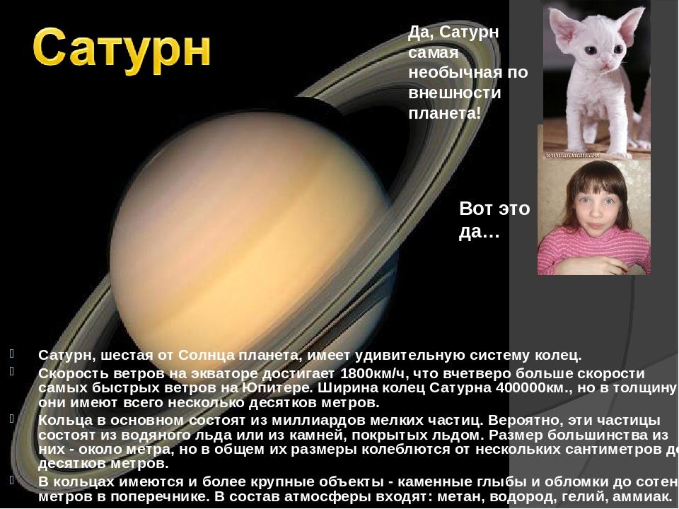 Сатурн, шестая от Солнца планета, имеет удивительную систему колец. Скорость...