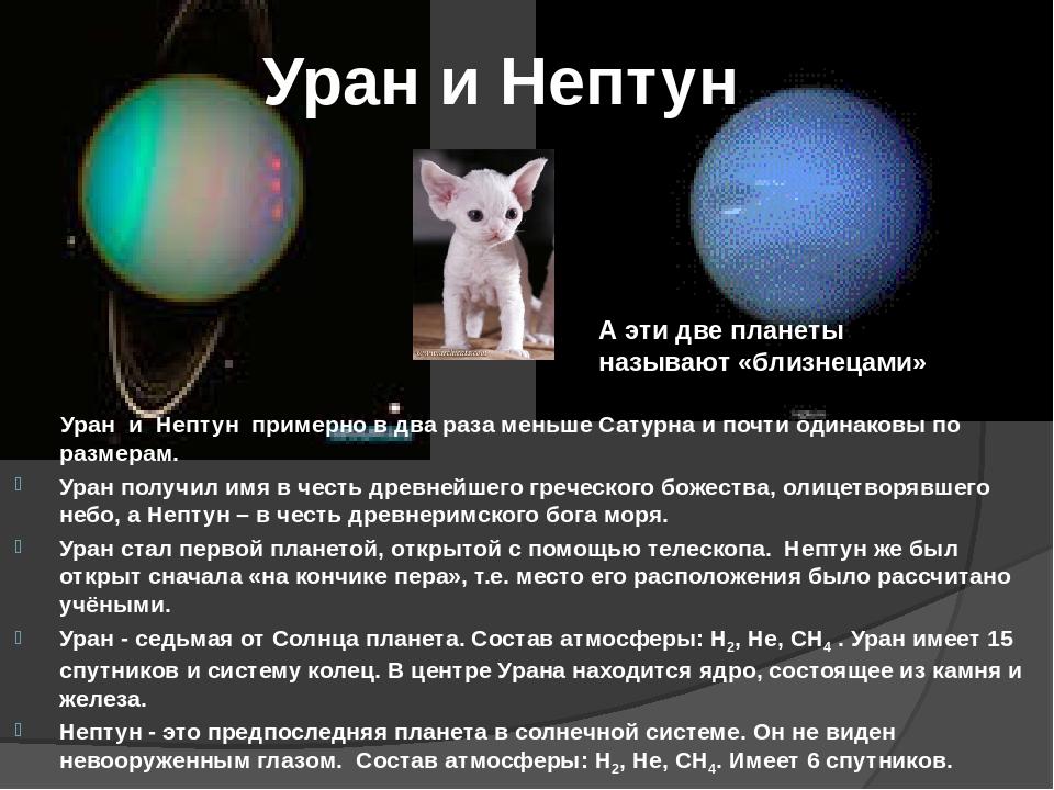 Уран и Нептун Уран и Нептун примерно в два раза меньше Сатурна и почти одинак...