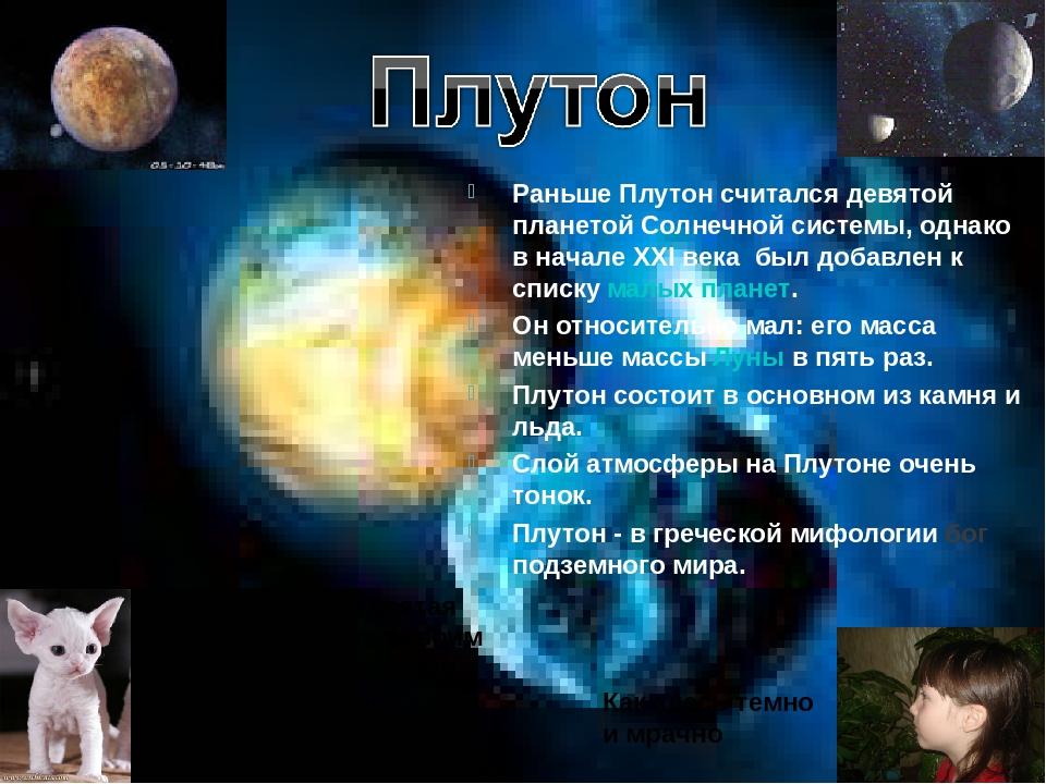 Раньше Плутон считался девятой планетой Солнечной системы, однако в начале XX...
