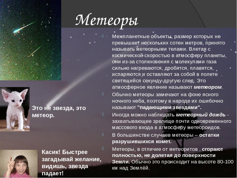 Метеоры Межпланетные объекты, размер которых не превышает нескольких сотен ме...