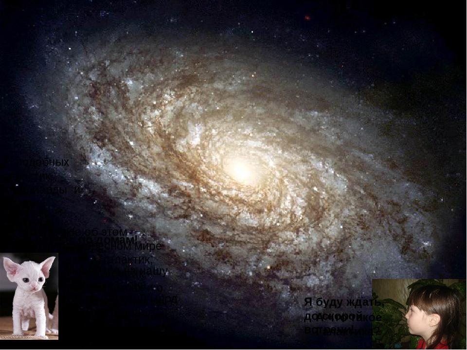 А что такое Галактика? Посмотри на нашу Галактику, она состоит из 100 млрд зв...