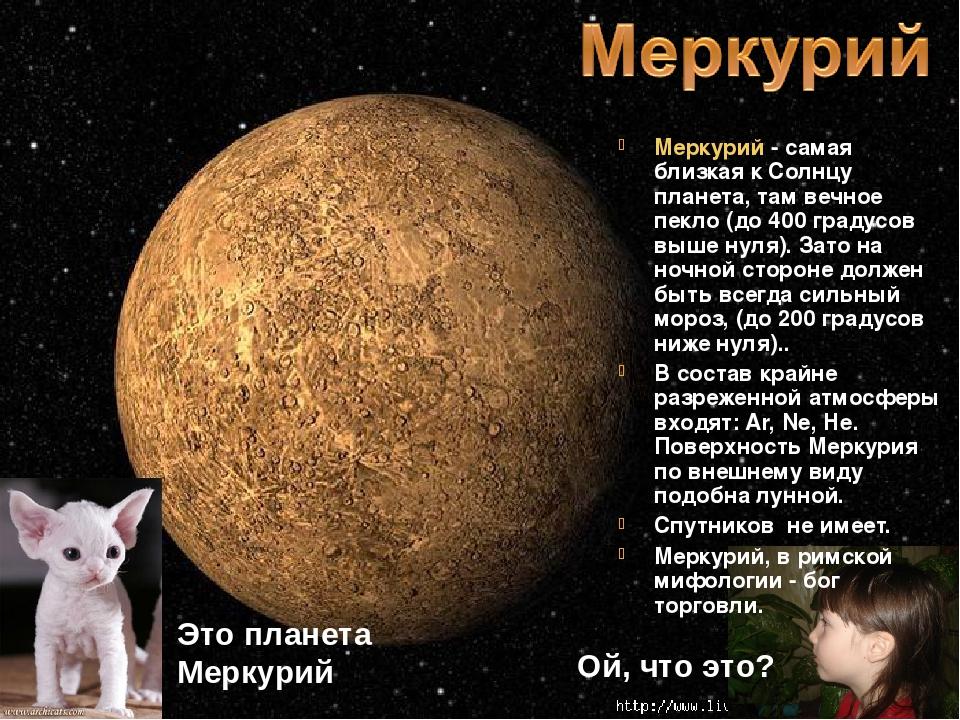 Ой, что это? Меркурий - самая близкая к Солнцу планета, там вечное пекло (до...