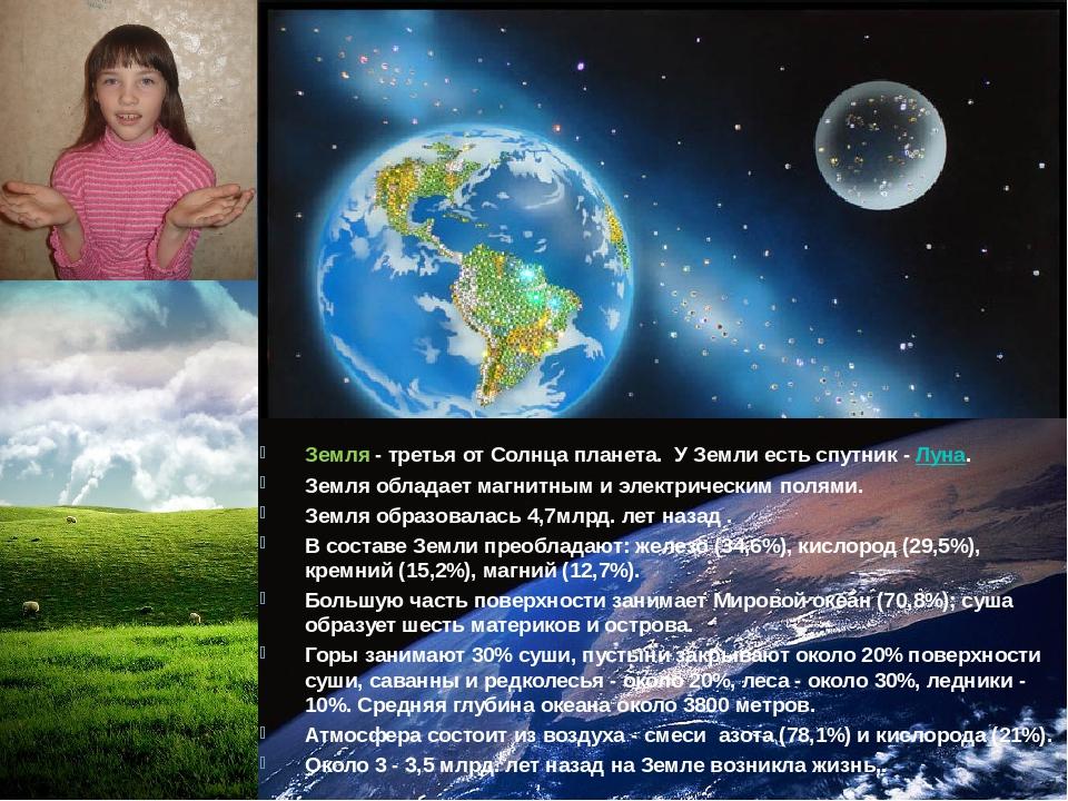 Земля - третья от Солнца планета. У Земли есть спутник -Луна. Земля обладает...