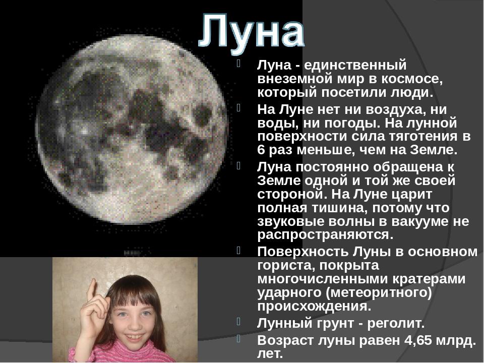 Луна - единственный внеземной мир в космосе, который посетили люди. На Луне н...