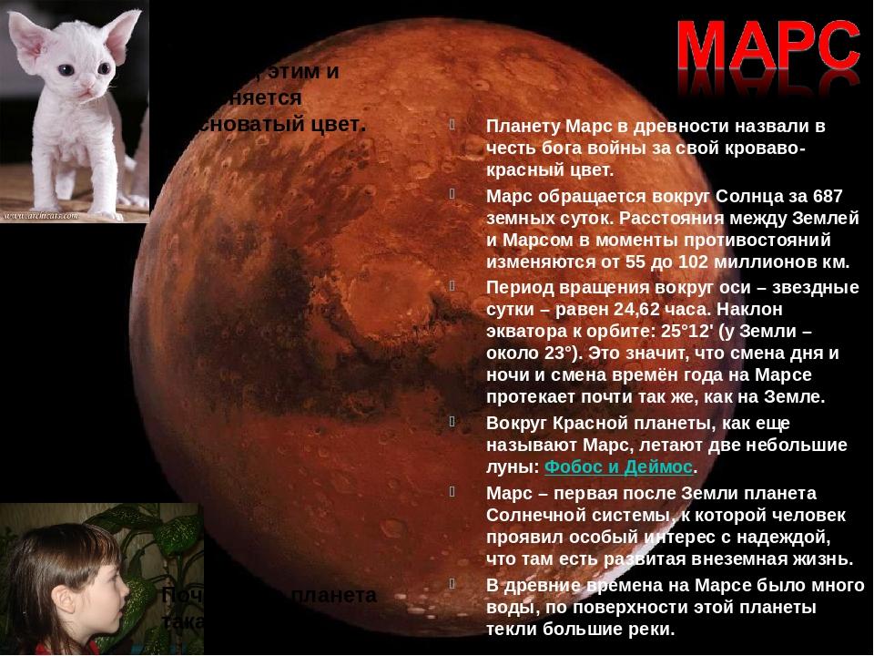 Почему эта планета такая красная? Это Марс, его грунт богат железом, этим и о...
