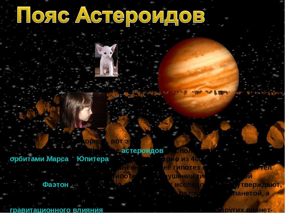 Ух, здорово, вот это карусель! Астероиды – это «малые планеты», которые не из...