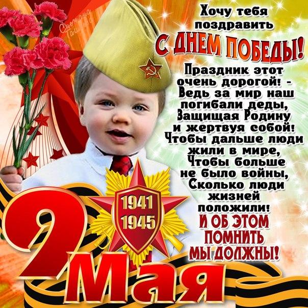 Маленькое поздравление с 9 мая